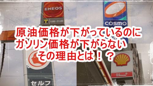 原油価格が下がってもガソリン価格が安くならない理由は単純!税金が半分近くのウェイトを占めているから!