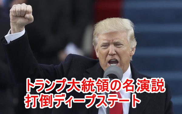巨悪打倒宣言!感動のトランプ大統領演説!情勢理解度チェックにもなりますが、内容の意味が分からない人いませんか?