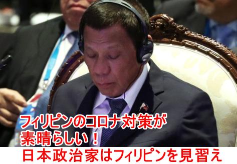 フィリピン政治家を見習ってはどう?「ドゥテルテ大統領と議員200名給与1ヶ月全額寄付」