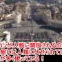 バチカンから法王や教皇が立ち退きか?!真偽不明だが本当ならアルコンによる人類支配の終焉か!(2020/4/14情報)