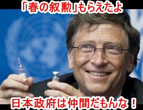 「春の叙勲」受章でわかる日本の異常性!ビル・ゲイツが無差別爆撃指揮官カーチス・ルメイに続く