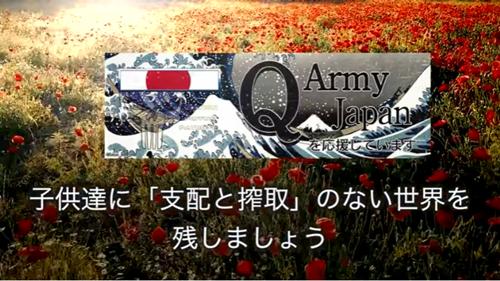 QArmyJapanの拡散動画をシェア「世界が浄化されていく」