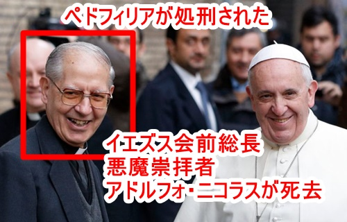 【拡散】イエズス会前総長であり悪魔崇拝者の「アドルフォ・ニコラス」が東京で死去!幼児虐待と人身売買の罪で処刑されたのか?セントラルサンへ連行する瞑想が呼びかけられている!