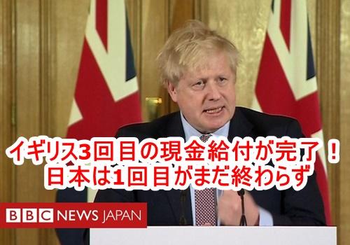 イギリスは3回目の現金給付が完了!新型コロナ救済対応の手際の悪さは日本政府が世界一か?金額少ないうえに国民大半がいまだに受け取れていない現状!