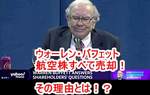 バフェット氏が航空株すべて売却!「世界は変わる」が意味することとその裏読み
