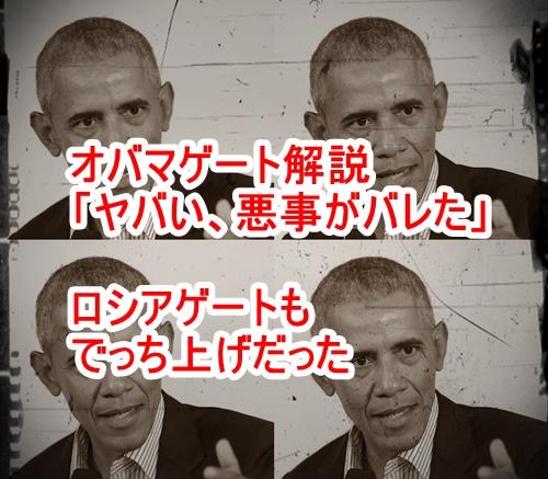 オバマ元大統領が焦っているワケとは!?オバマゲートとロシアゲートを解説して今後を予測する オバマ@ディープステートのやることが姑息すぎる