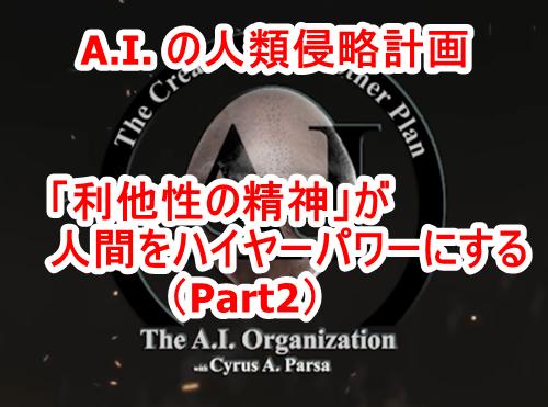サイルス・パルサ(CYRUS A. PARSA)氏の警告 人工知能AIと5G、ロボット技術と中国共産党の脅威 ケリー・キャシディーさんとの対談記録(Part2)