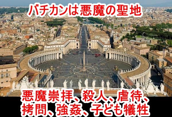 バチカンは世界最大のマフイア、悪夢の第9サークルの悪魔崇拝,歴代の法王達は子供達を子供犠牲儀式で強姦、殺人、食べて来た‼︎聖なる教会ではなく悪魔の教会