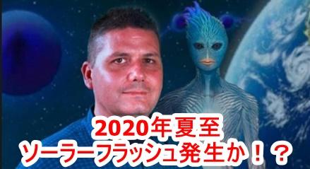 2020年夏至にソーラーフラッシュか!?