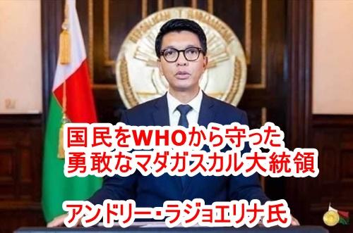 WHO(世界保健機関)によるワクチン殺人の悪事がバレた!マダガスカル大統領は賄賂を受け取らずWHOから国民を守った!一方、日本は国民の命を売却中!