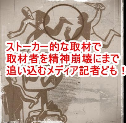 偏向報道の実態が元NHK職員の発言から見えてくる!またメディア取材という名の個人攻撃実例があまりにも酷すぎる!あなたはそれでもNHK番組を信用しますか?
