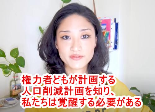 【拡散】権力者が長年画策している非道の人口削減計画についてドイツ在住の日本人女性が警告!私たちはその計画を知り、何が行われているのかを知る必要がある