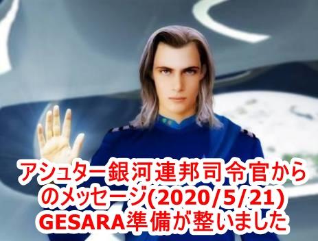 【転載】シャロン・スチュワートによるアシュター司令官のメッセージ (2020年5月21日)光勢力は勝利し闇勢力は敗北して戦争は終わった!GESARA準備は完了している!
