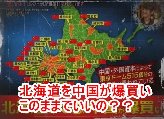 中国が北海道を爆買い済み!このままでいいのか?売国の日本政府は何もせずに放置!法整備しない!