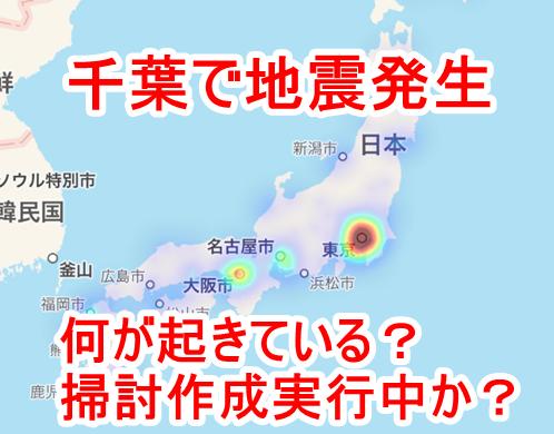 千葉でディープステート掃討作戦が実行されているのか?地震、謎の光、飛行機、通信障害、地下施設が存在か?