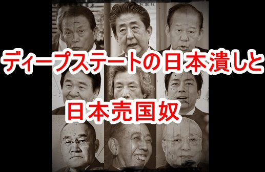 日本人は優秀すぎる、だから潰さねばならない!ディープステートによる日本潰しの手口と日本売国に加担する政治家たち!