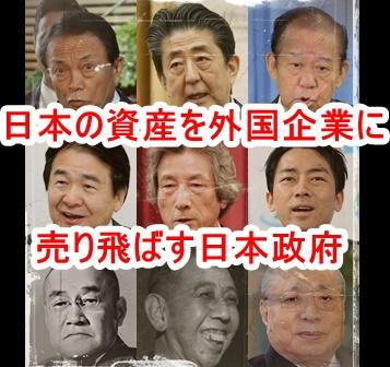 【日本政府は日本国民の敵】日本政府という機関は、国民を騙し、国民から富を収奪し、強欲闇勢力グループを肥え太らせる強盗組織に成り下がった