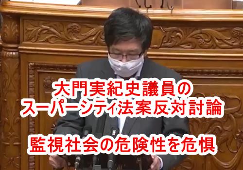 大門実紀史議員のスーパーシティ法案反対の内容が良くて驚いた!共産党議員なのに中国共産党の監視社会を牽制??日本にも超監視社会が出現する可能性が高い