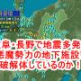 岐阜や長野で地震が多発しているが闇勢力の地下基地が爆破解体か!?アルクトゥリアンが関与している!?