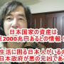 【驚愕】日本の国家資産は1京2000兆円!!どうして生活に困っている日本人がいるのか?非日本人特権階級の存在と、日本政府・官僚機構などの凶悪システムが日本国民に寄生しているから!日本再建が急務である!