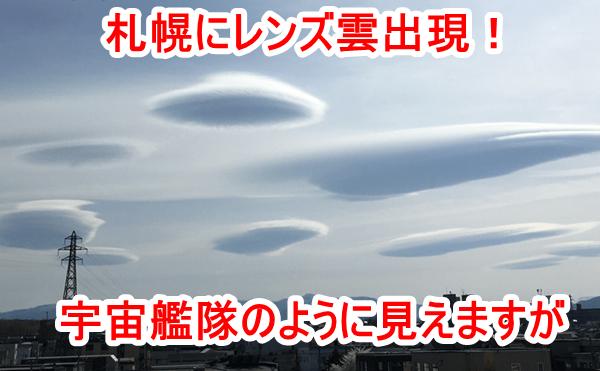 札幌に出現したレンズ雲が興味深い!ウェザーニュース「まるでUFO?」 UFO入れたらぴったりで驚きました!雲はエーテル界の影響を強く受けるそうです!