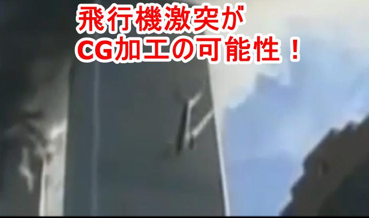 【衝撃】911で飛行機は激突していなかった!?よく見るとCG加工であったことが分かる動画