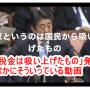【驚愕】安倍「税金は国民から吸い上げるもの」だって!やっぱりな、非日本人家系の特権階級は日本人から税金で搾取しているとの認識で間違いない!本音がポロリ