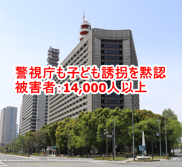 【転載】スキャンダル‼︎。日本の政府と警察は日本の子供達をシオニスト・マフイアから守らないで、毎年1万4千人の子供誘拐を日本人に隠蔽してきた!