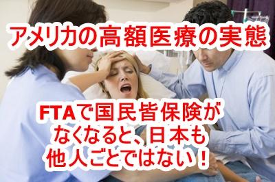 国民皆保険がないアメリカでは医療費が超高額!医療破産にも納得、日米FTAで国民健康保険なくなれば日本も他人ごとではない!