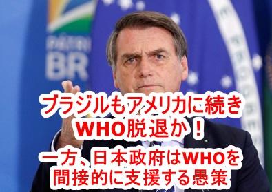 ブラジルがWHO脱退を検討!ブラジル大統領はWHOの凶悪な真実に気付いてますね!!一方、日本はWHO大口スポンサー「GAVI」に3億ドル拠出