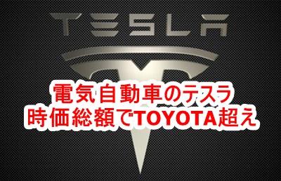 テスラがトヨタを抜いて時価総額1位の自動車会社に!