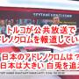 トルコがアドレノクロムを公共放送で報道!小児性愛犯罪を主導する闇勢力ディープステートに徹底抗戦!日本のアドレノクロム市場は大きい「白兎を追え」