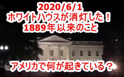 ホワイトハウスが照明を消した瞬間の動画がUPされている!1889年以来のことらしいですが、全米に広がった抗議デモと関係しているのか!?