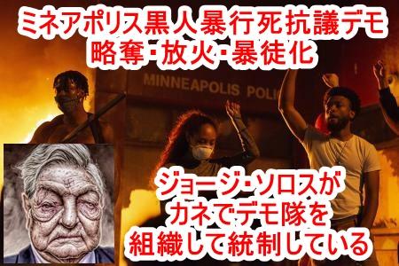米ミネアポリスで発生した黒人暴行死抗議デモは、米国混乱を引き起こすためのヤラセである可能性!デモ隊は闇勢力に雇われた人々でジョージソロスが資金提供か!?