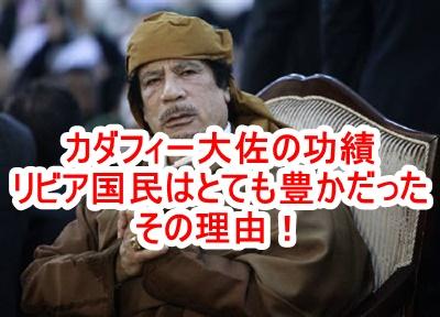 まるで理想郷だ!リビア「カダフィー大佐」の政策を日本も見習うべきである!