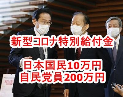 特別給付金10万円は届きましたか?自民党議員には申請なしで200万円即日振込みですよ!みんなで考えてみよう!日本政府って必要??