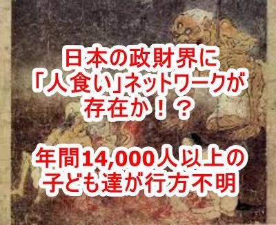 【転載】日本国の政財界に「人食い」のネットワークが構築されて、多くの子供たちが誘拐されています!!