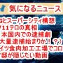 気になるニュース(2020/6/18)5Gの危険性・スーパーシティ構想カナダ中止・日本国内の逮捕劇・ドイツ食肉加工工場でコロナ感染・官邸が隠したい動画