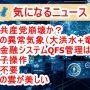 気になるニュース(2020/6/26)中国共産党崩壊間近か?・中国異常気象・北京でコロナ第2波?・量子金融システムQFSは日本人が管理?・遺伝子操作による動物犠牲・国連不要・虹色の雲