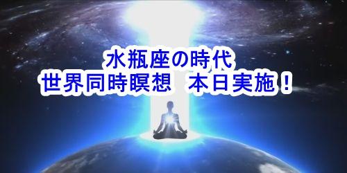 【更新:結果GR+ クリティカルマス達成!】世界同時瞑想第2弾 水瓶座の時代立ち上げ瞑想 2020/6/30 14:48開始 20分間