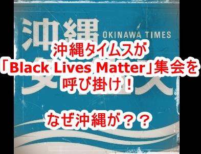 沖縄で人種差別集会??なんで?トランプ政権転覆作戦で中国共産党とANTIFAから利用される沖縄!背後で動く勢力とは?
