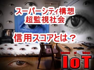 国民に信用スコアを割り当てて監視する中国社会!これもモデルにしたのが日本のスーパーシティ法案!超監視社会についてよくまとめられた動画をご紹介