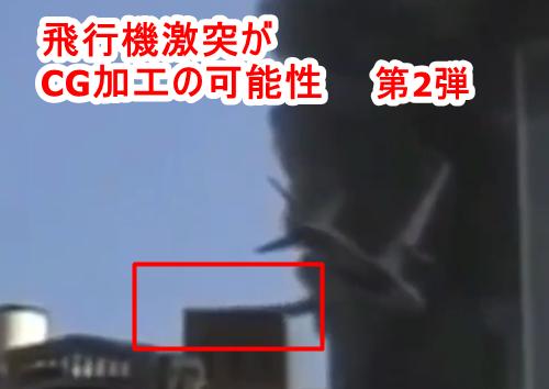【衝撃】911で飛行機は激突していなかった!?よく見るとCG加工であったことが分かる動画 第2弾