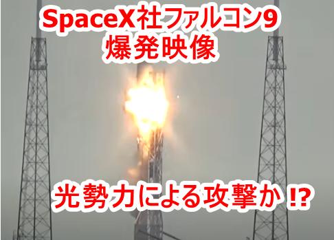 2016年9月のSpaceX社ファルコン9ロケット爆発事故は光勢力側による攻撃か!?