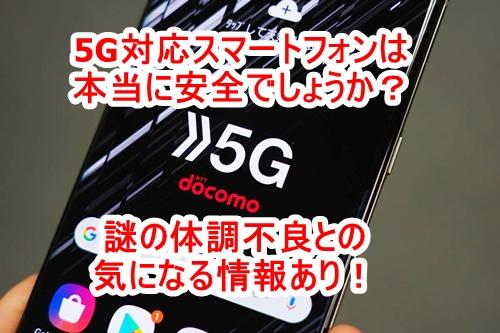 スマートフォン5G電磁波が原因の体調不良か?!原因不明の頭痛を起こすスタッフやお客さんが増えているという気になる情報です