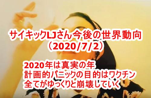 【転載】サイキックLJさんの今後の動向(2020/7/2)人工パニックの目的はワクチン・2020年は真実の年・洪水・地震