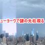 ニューヨークが光柱に包まれる謎の現象!Lightning Storm!