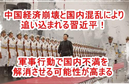 中国が軍事行動を起こす可能性が高まっている!台湾とアメリカは警戒を強め最悪のシナリオを考慮している!日本の自国防衛は大丈夫なのだろうか?