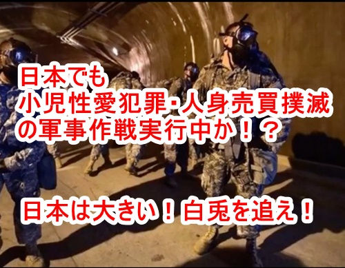 日本国内で小児性愛犯罪ペドフィリアと人身売買犯罪の掃討作戦が開始されている可能性!アメリカ特殊部隊と自衛隊で共同作戦実施か!?