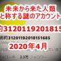 自らを未来から来た人類と称する謎アカウント「技術的31201192018151685」のツイートを時系列で掲載(2020年4月)